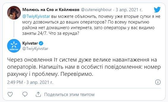 В Киевстар технический сбой: домашний интернет и другие услуги работают с перебоями