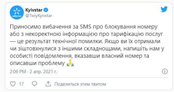 В Киевстар технический сбой создал массу проблем абонентам: блокировка номеров, снятия денег, отсутствие интернета