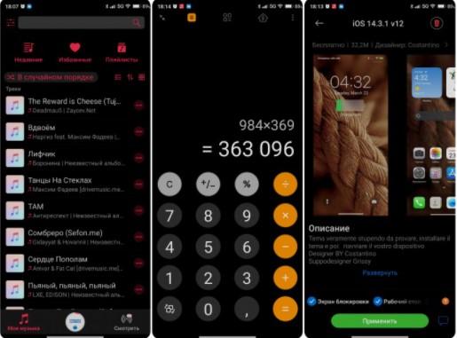 Новая тема iOS 14 для MIUI 12 превращает ваш Xiaomi на iPhone