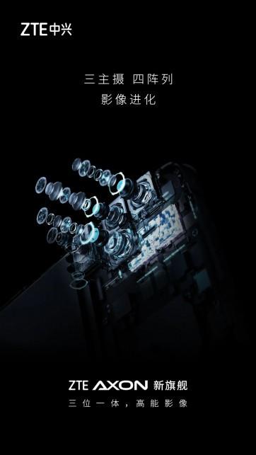 Официально: дата анонса и пресс-фото ZTE Axon 30 с подэкранной камерой
