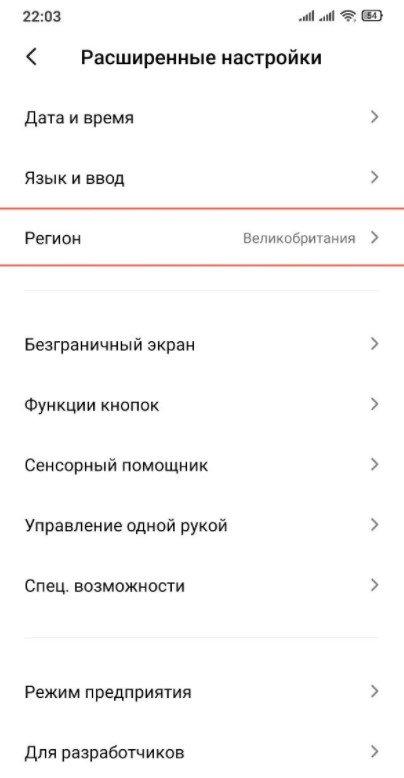 Как сменить регион в MIUI 12 на смартфоне Xiaomi