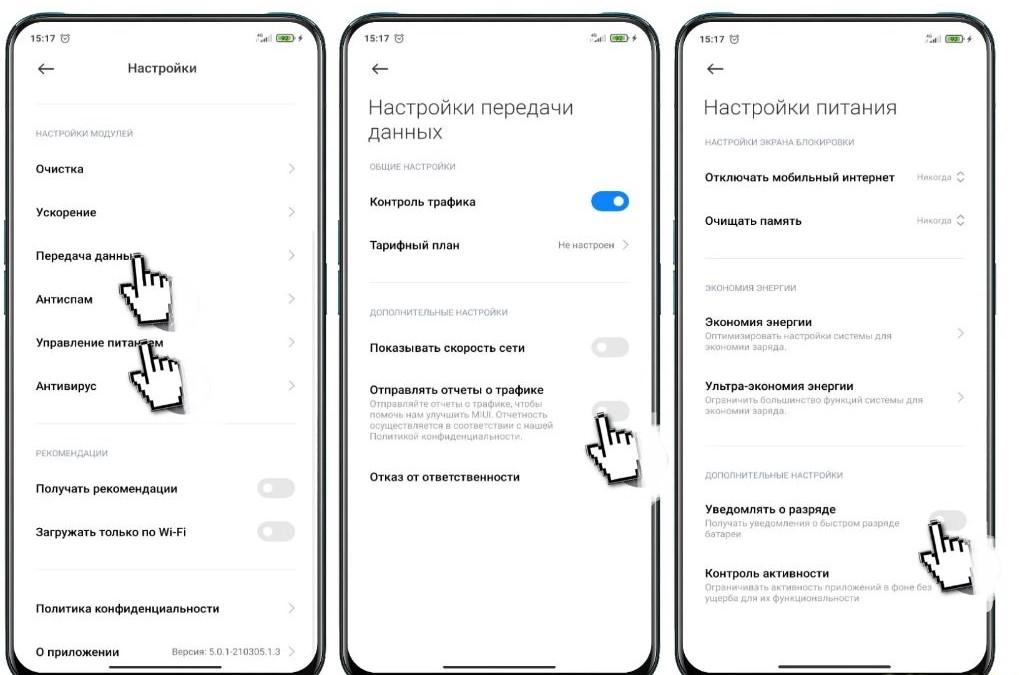 Как настроить Xiaomi на режим ракеты после обновления в MIUI 12