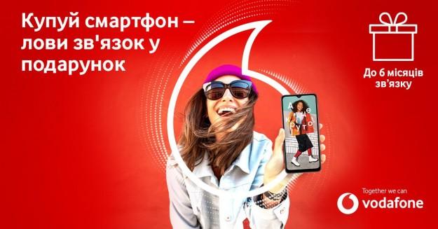 Vodafone дарит до полгода связи к новому смартфону