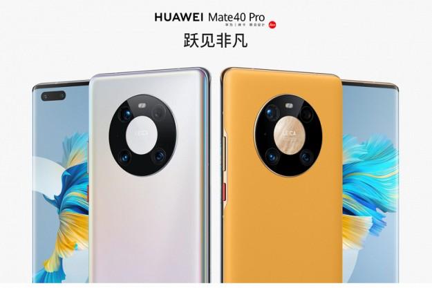 Huawei представила новые версии флагманов Mate 40 Pro и Mate X2. В чем их отличие от стандартных моделей?