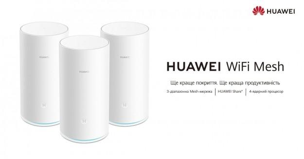 До 30 апреля: покупай новую систему Huawei WiFi Mesh и получай весы Huawei Scale 3 в подарок