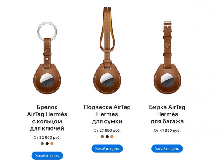 Бирка за 42 000 рублей и другие цены на аксессуары AirTag в России