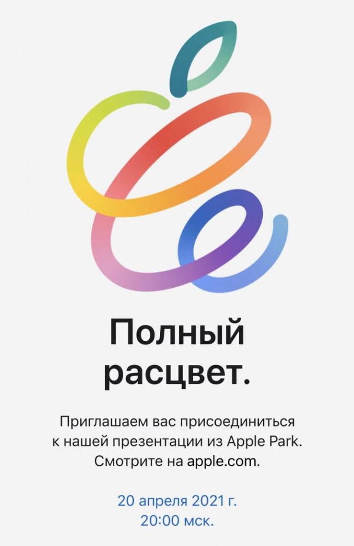 Официально: весенний анонс Apple состоится на следующей неделе
