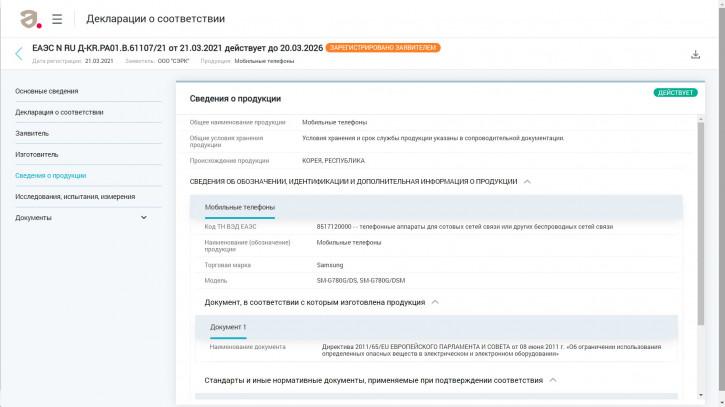 Exynos 990 все! Samsung Galaxy S20 FE на Snapdragon скоро в России