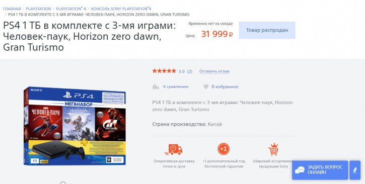 Sony PlayStation 4 уходит из продажи в России на фоне дефицита на PS5