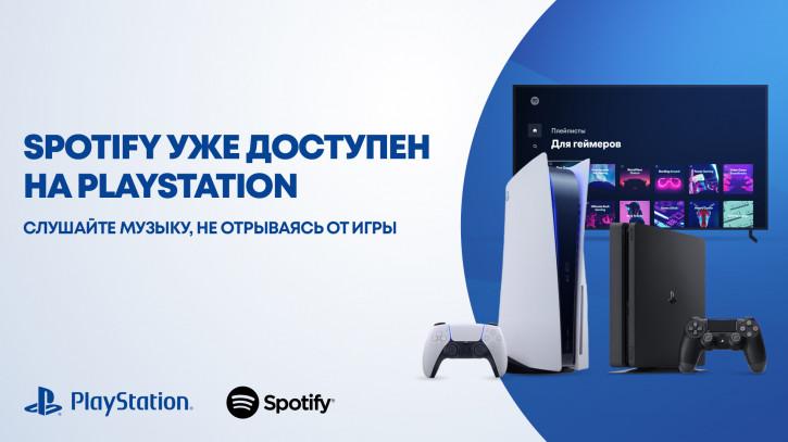 Spotify на Sony PlayStation 4 и PS5 уже доступен в России