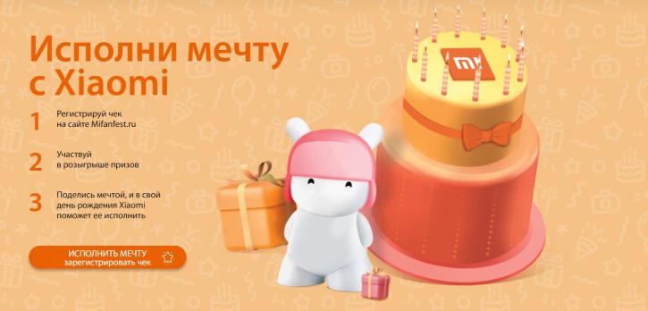 Стартовал Xiaomi Mi Fan Festival 2021: конкурсы, скидки и подарки