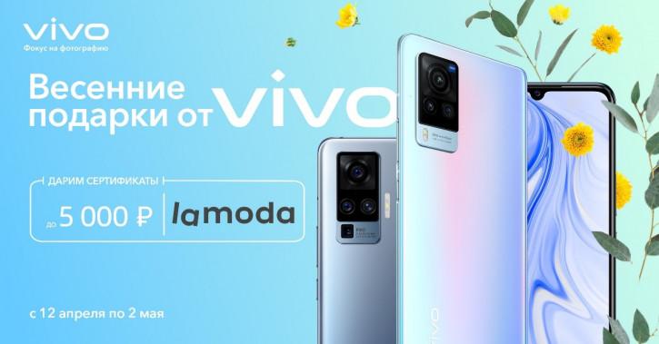 Vivo сделает вклад в летний гардероб за покупку смартфонов в России