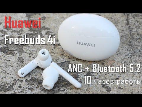 За шаг до идеала! Видеообзор Huawei Freebuds 4i - 10 часов работы и активное шумоподавление