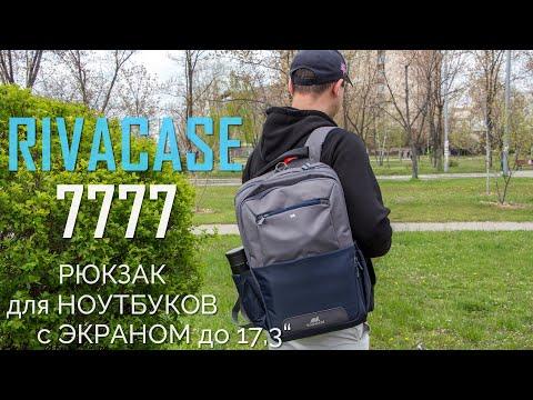 RIVACASE 7777 - рюкзак для ноутбуков до 17,3 дюймов. Видеообзор!