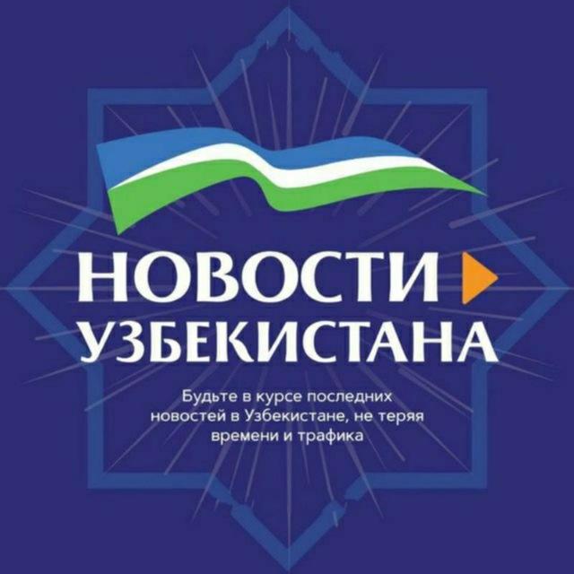 Актуальные новости из Узбекистана и всех уголков планеты