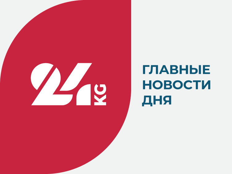 Политические и экономические новости Кыргызстана