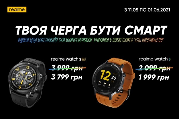 Твоя очередь быть smart. realme объявил дату продажи новых смарт часов Watch S Pro и Watch S