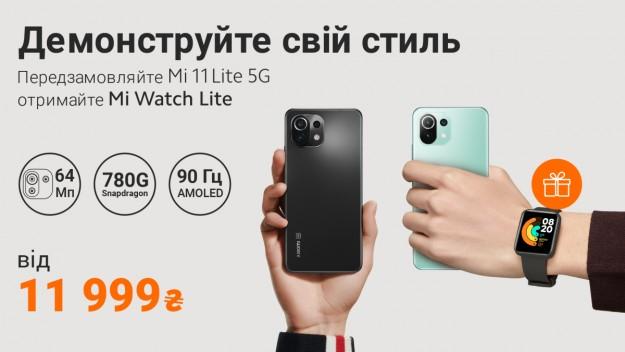 Старт продаж смартфона Mi 11 Lite 5G в Украине –  до 16 мая Mi Watch Lite в подарок