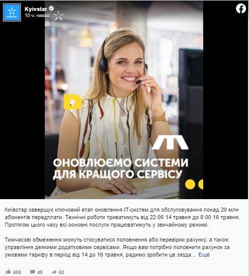 «Киевстар» предупредил что завтра начнутся проблемы со связью