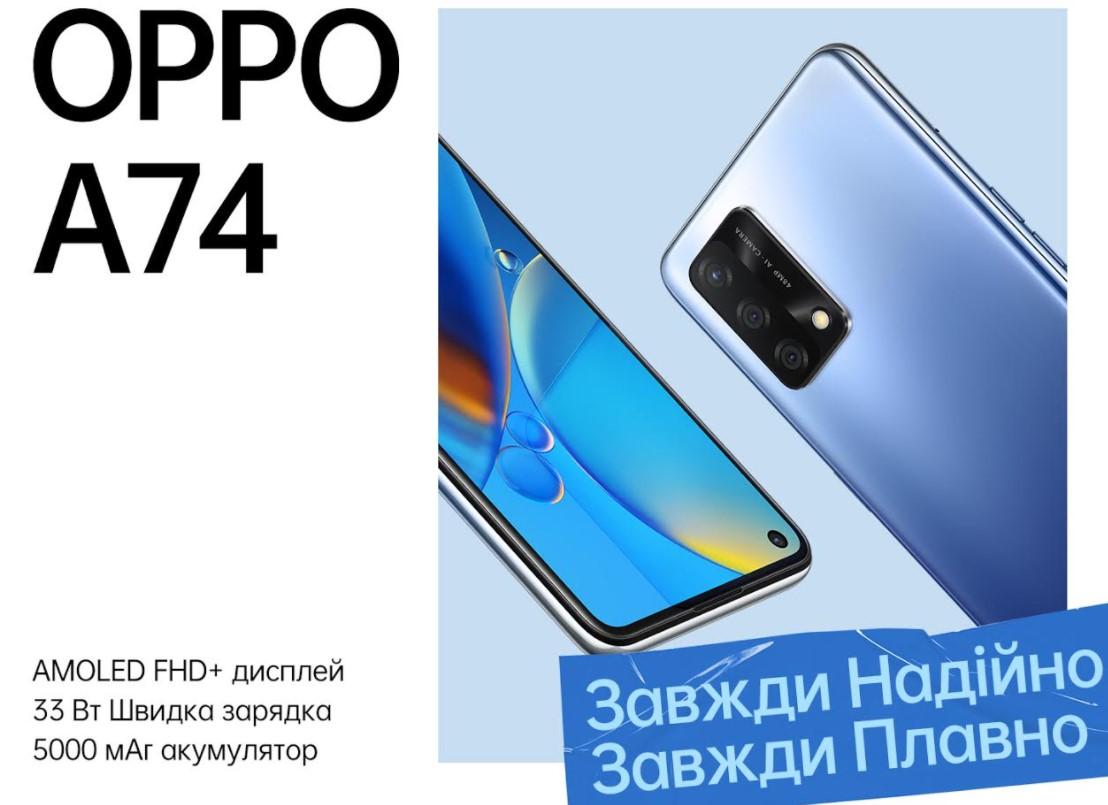 OPPO представляет в Украине новинку OPPO А74 за 6999 гривен