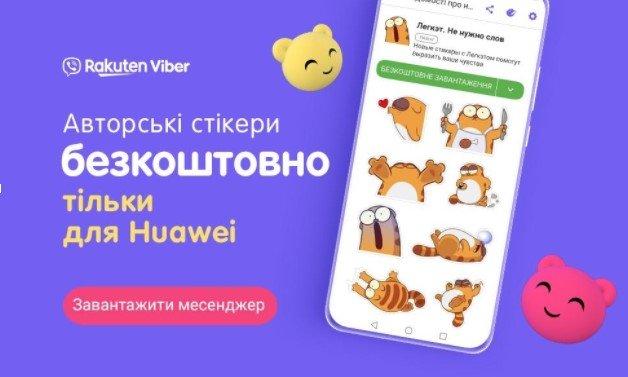 Huawei и Viber усиливают партнерство и дарят всем платные стикеры