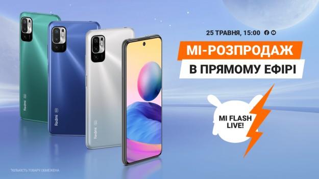 Redmi Note 10 5G: со скидкой 700 грн и подарком – уже завтра в Украине