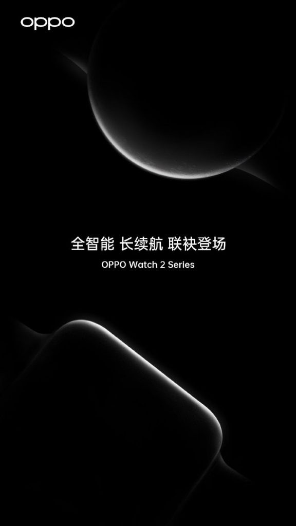 OPPO выпустит смарт-часы Watch 2 на аппаратной платформе Snapdragon Wear 4100