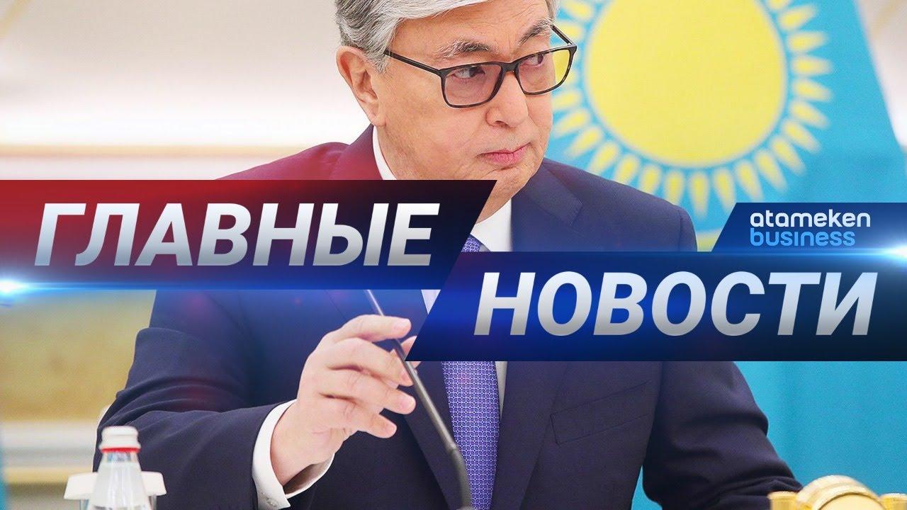Свежие новости из жизни Казахстана и всего мира