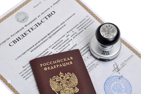 Рекомендации по регистрации ИП в Российской Федерации