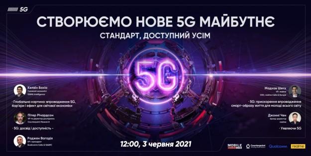 realme стремится сделать 5G смартфоны доступными для всех. Первый виртуальный саммит 5G