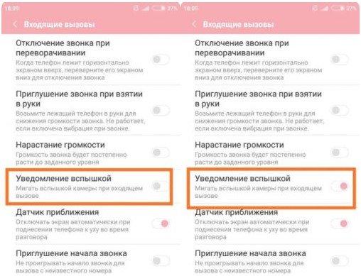 Как включить или отключить вспышку при звонке на Xiaomi