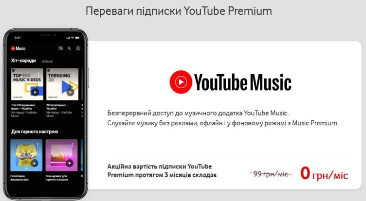 Vodafone запустил проект с YouTube сначала совершенно бесплатно