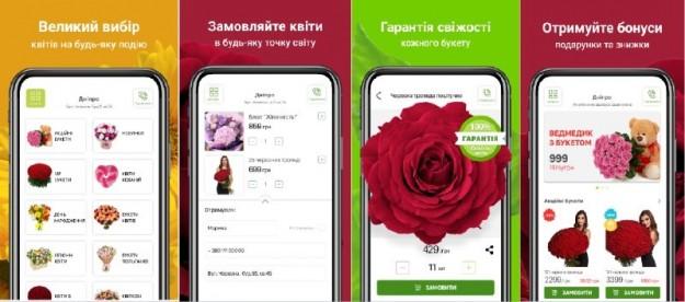Flowers.ua запустил приложение для доставки цветов по всей Украине