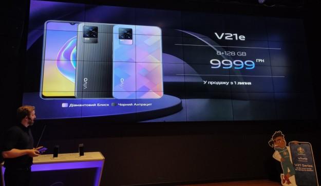 Смартфоны vivo V21 и vivo V21e представлены в Украине