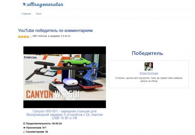Результаты розыгрыша от Canyon и Smartphone.ua