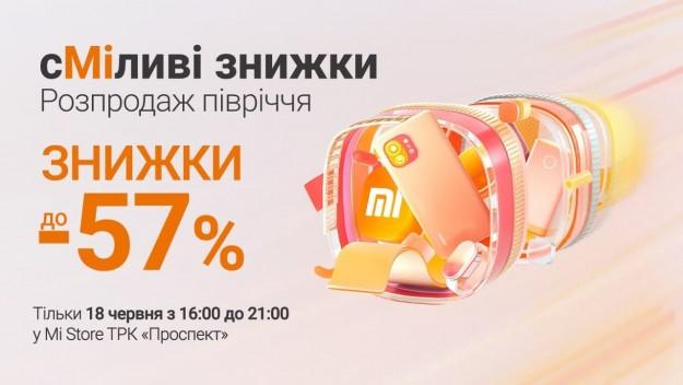 Распродажа полугодия от Xiaomi в Украине:  «сМіливі знижки» к 18 июня