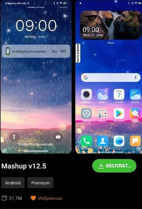 Новый виджет для MIUI 12 обновит ваш смартфон Xiaomi