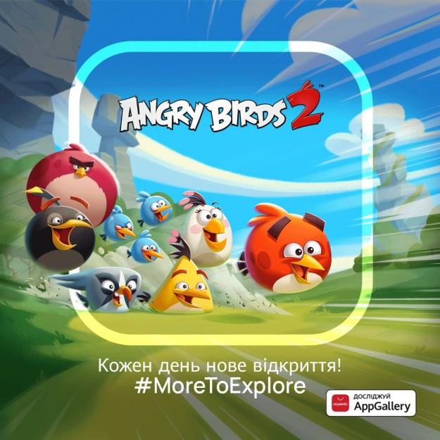 Angry Birds 2 в AppGallery: культовая игра теперь доступна для пользователей Huawei