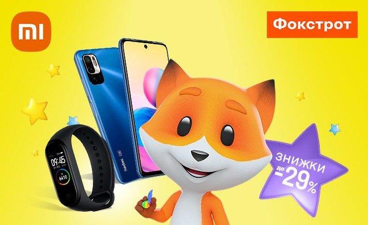 Щедрость от Xiaomi: скидки до 3000 грн на топовые гаджеты