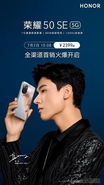 120 Гц, 108 Мп, 66 Вт и Android 11 за 375 долларов. В Китае стартовали продажи Honor 50 SE