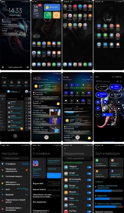Новая тема Venom для MIUI 12 порадовала фанов Xiaomi