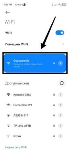 Как поделиться сетью Wi-Fi через QR код в MIUI 12