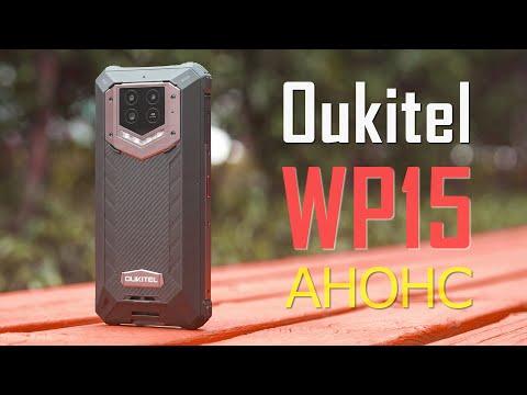 Видео анонс Oukitel WP15 - монстр автономности с 15600 мАч и поддержкой 5G