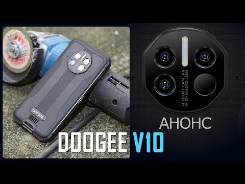 Видео анонс Doogee V10 - первый 5G защищенный флагман бренда!