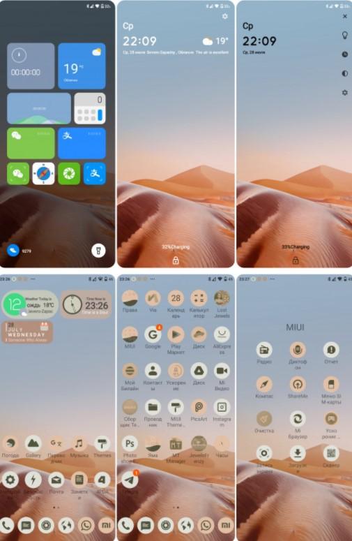 Новая тема Android 12 для MIUI 12 порадовала фанов Xiaomi