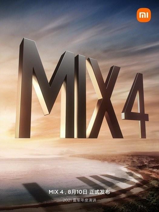 Xiaomi назвала дату релиза флагманского смартфона Mi MIX 4