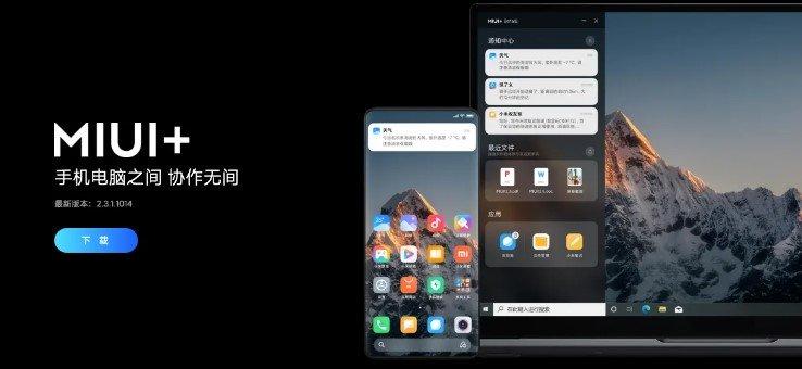 Какие смартфоны получат «MIUI +» и расширение оперативной памяти