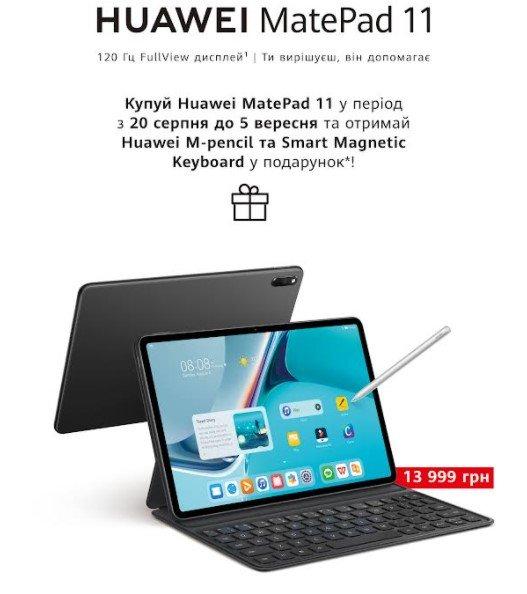 Huawei представила в Украине планшет MatePad 11 с дисплеем 120 Гц по удивительной цене
