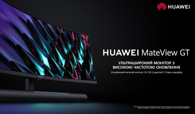Huawei представила в Украине свой первый игровой монитор MateViewGT