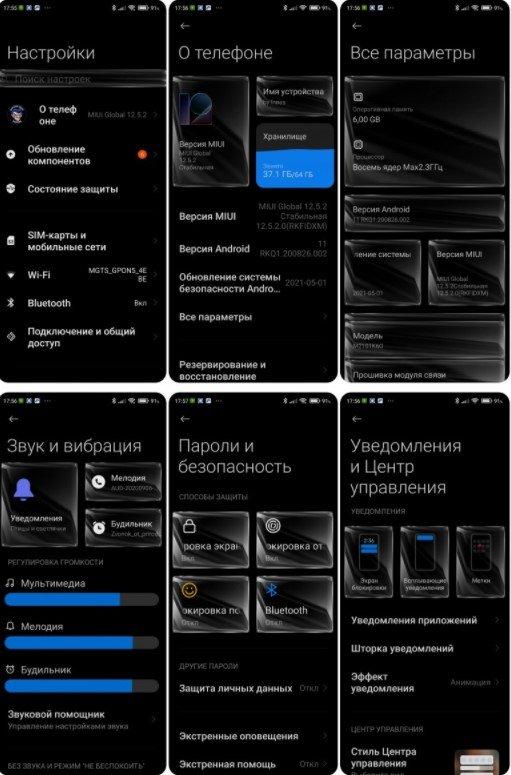 Новая тема Camero для MIUI 12.5 порадовала фанов Xiaomi